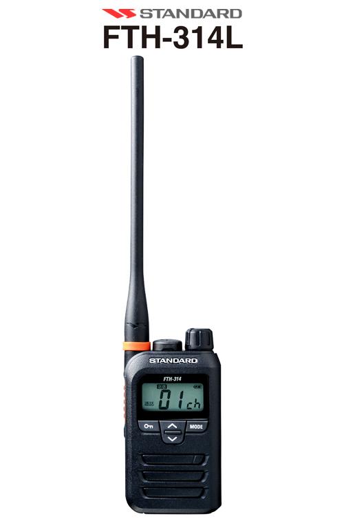 《FTH-314L》無線機(スタンダード/特定小電力トランシーバー)免許不要の超小型軽量・ロングアンテナ 特定小電力無線機!【送料無料】(FTH314L)