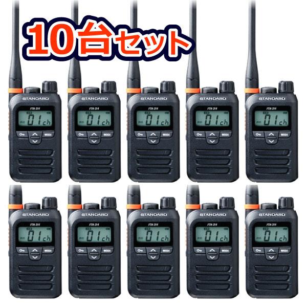 【送料無料】《FTH-314L×10》無線機(スタンダード/特定小電力トランシーバー)免許不要の超小型軽量・ロングアンテナ 特定小電力無線機を10台セットで販売!(FTH314L)