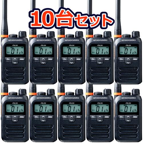 【送料無料】《FTH-314×10》無線機(スタンダード/特定小電力トランシーバー)免許不要の超小型軽量・特定小電力無線機を10台セットで販売!(FTH314)