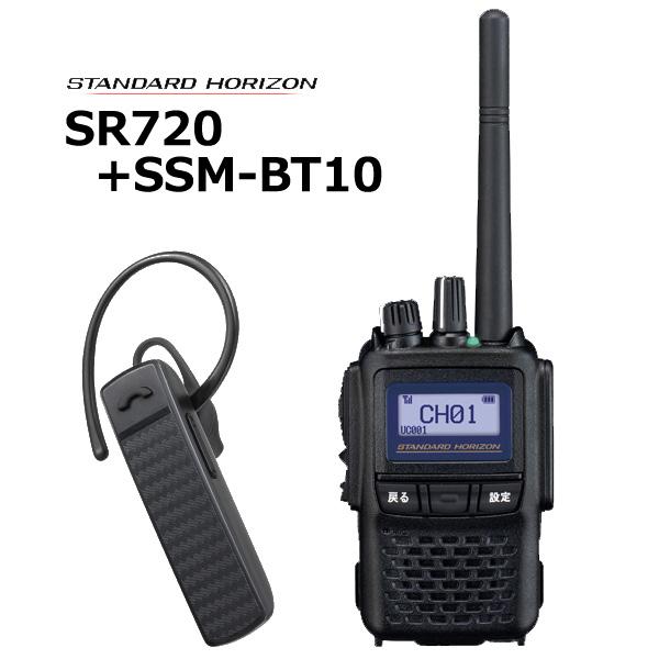 《SR720+SSM-BT10》スタンダード ホライゾン/デジタルトランシーバーとBluetoothヘッドセットのセット/業務用簡易無線機