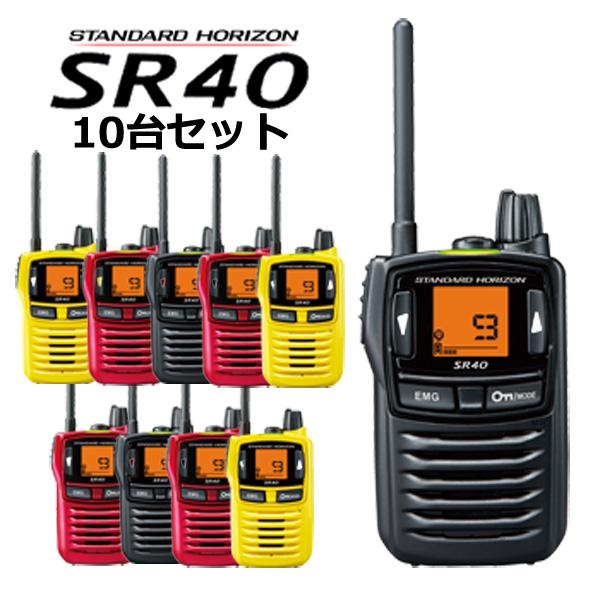 《SR40/10台セット》スタンダード ホライゾン/特定小電力トランシーバー