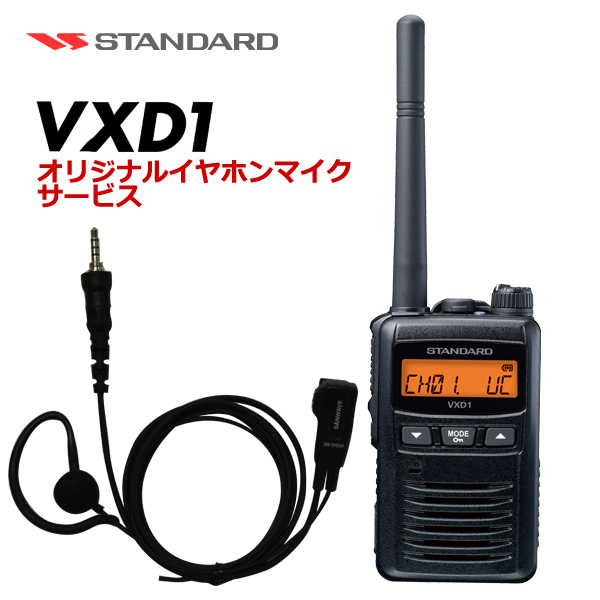 《VXD1+SW-SY01M》オリジナルイヤホンマイク付きのインカムセット!(スタンダード/業務用簡易無線機)小型・軽量のハイパワートランシーバー!