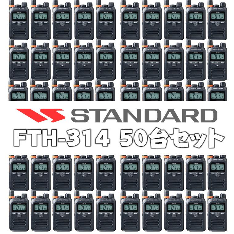 【送料無料】《FTH-314×50》無線機(スタンダード/特定小電力トランシーバー)免許不要の超小型軽量・特定小電力無線機を50台セットで販売!(FTH314)