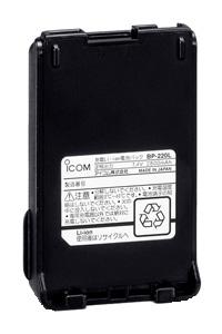 【送料無料】《BP-220N》(アイコム/リチウムイオン電池 防浸用 IPX7 JIS保護等級7防浸形相当)2660mAh