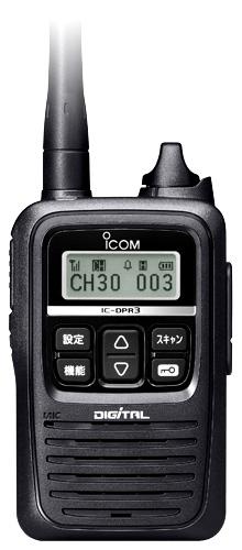 《IC-DPR3》1W無線機(アイコム/業務用簡易無線機)資格不要の1Wデジタルトランシーバーがオールインワンパッケージで!【おすすめ】