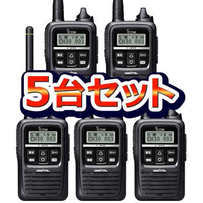 《IC-DPR3×5》1W無線機5台(アイコム/業務用簡易無線機)資格不要!1Wデジタルトランシーバーのオールインワンパッケージを5台セットで販売!(ICDPR3)