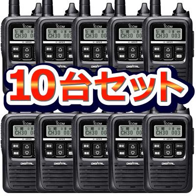 《IC-DPR3×10》1W無線機10台(アイコム/業務用簡易無線機)資格不要!1Wデジタルトランシーバーのオールインワンパッケージを10台セットで販売!(ICDPR3)