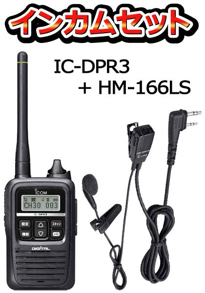 《IC-DPR3,HM-166LS》1W無線機イヤホンマイク付きのインカムセット!(アイコム/業務用簡易無線機)資格不要の1Wデジタルトランシーバー!
