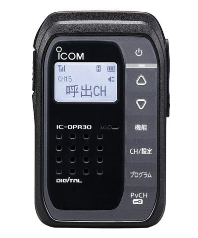 《IC-DPR30 (ブラック)》1W無線機(アイコム/業務用簡易無線機)資格不要の1Wデジタルトランシーバーがオールインワンパッケージで!(ICDPR30)