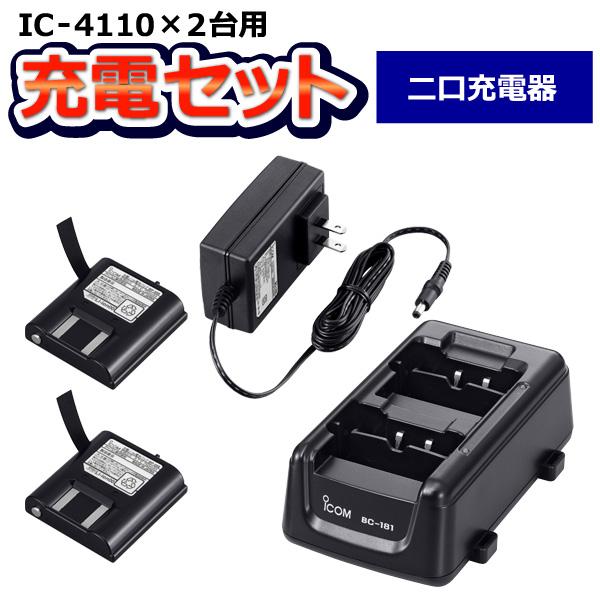 《BP-258*2,BC-181,BC-188》(アイコム特定小電力トランシーバーIC-4110×2台用充電セット)専用リチウムイオン電池、2口タイプ充電器、ACアダプタのセット