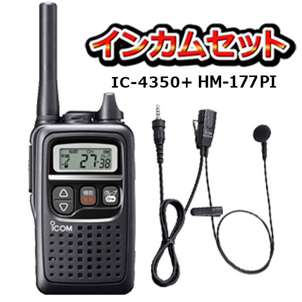 【送料無料】無線機《IC-4350,HM-177PI》イヤホンマイク付きのインカムセット!(アイコム/特定小電力トランシーバー)軽い、小さい、そしてタフ!防塵防水性IP67!免許・資格不要の特定小電力トランシーバーイヤホンマイクセット!