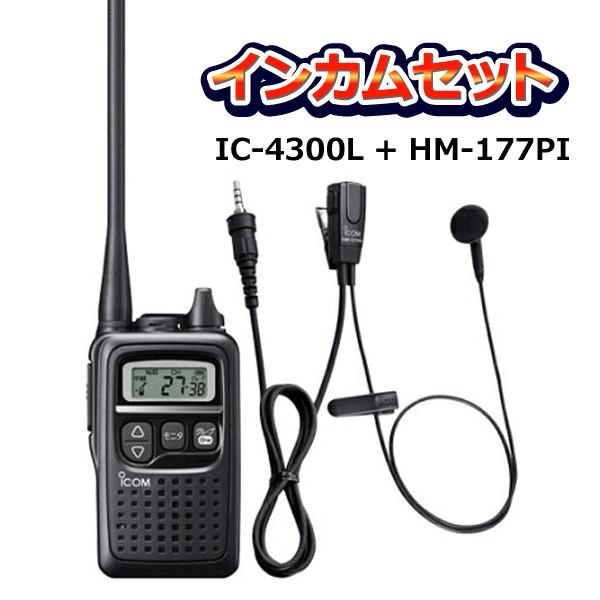 《IC-4300L,HM-177PI》イヤホンマイク付きのインカムセット!(アイコム/特定小電力トランシーバー)ロングアンテナタイプの特定小電力無線機!(IC4300L)