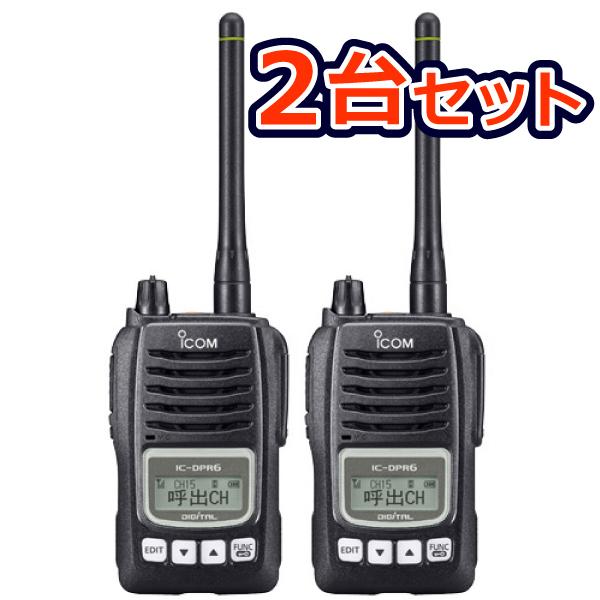 《IC-DPR6×2》5W無線機2台セット(アイコム/業務用簡易無線機)資格不要のハイパワーデジタルトランシーバーがオールインワンパッケージで2台セットに!【売れ筋】【人気】【おすすめ】