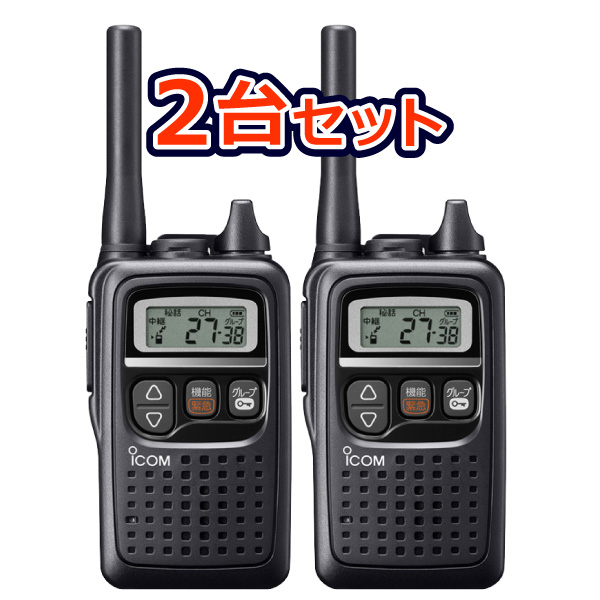 《IC-4350×2》無線機2台セット(アイコム/特定小電力トランシーバー)最高水準の防塵防水性IP67!免許・資格不要のインカム・特定小電力無線機!電池1本で約37時間・軽い、小さい、そしてタフ!【送料無料】