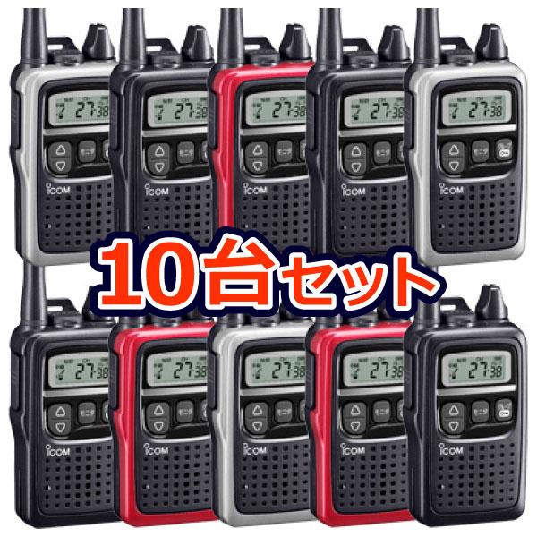 《IC-4300×10》無線機10台セット(アイコム/特定小電力トランシーバー)超軽量コンパクト!電池1本で約33時間・IP55相当の防塵防水性能!免許・資格不要の特定小電力無線機を10台セットで!(備考欄でカラーをご指定ください)