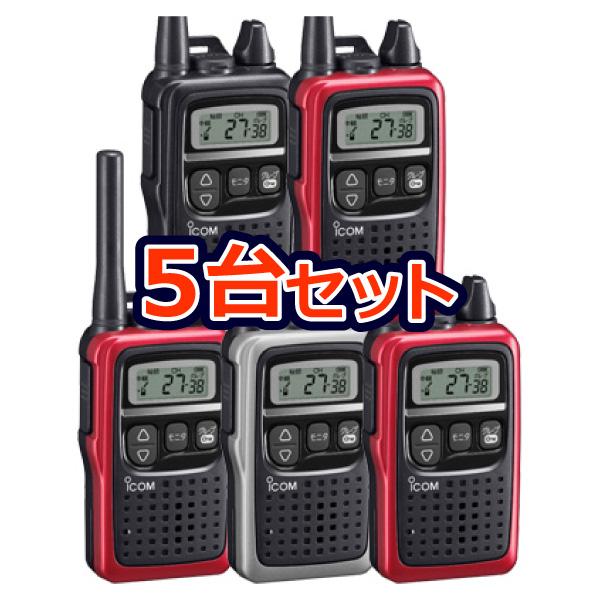 《IC-4300×5》無線機5台セット(アイコム/特定小電力トランシーバー)超軽量コンパクト!電池1本で約33時間・IP55相当の防塵防水性能!免許・資格不要の特定小電力無線機を5台セットで!(備考欄でカラーをご指定ください)