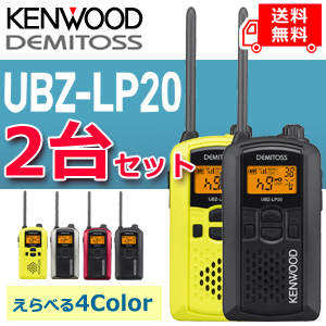 《UBZ-LP20/2台セット》【送料無料】ケンウッド/特定小電力トランシーバー 免許不要の小型トランシーバー!