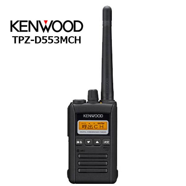 《TPZ-D553MCH》5Wデジタル簡易無線機(ケンウッド/業務用簡易無線機)免許不要の小型デジタルハイパワートランシーバー 標準バッテリーがセットのオールインワンパッケージ!【送料無料】【人気】【おすすめ】