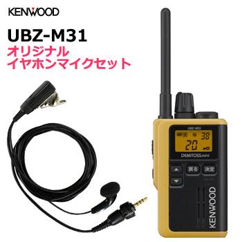 《UBZ-M31+SW-K101S》(ケンウッド/特定小電力トランシーバー)オリジナルイヤホンマイクをサービス 選べる3色!KENWOOD免許不要の小型インカム・特定小電力無線機!【おすすめ】