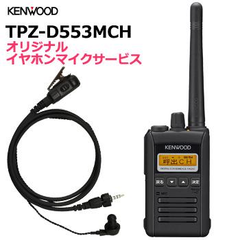 《TPZ-D553MCH+SW-K105K》5Wデジタル簡易無線機(ケンウッド/業務用簡易無線機)オリジナルイヤホンマイクをサービス!免許不要の小型デジタルハイパワートランシーバー 標準バッテリーがセットのオールインワンパッケージ!【送料無料】【人気】【おすすめ】