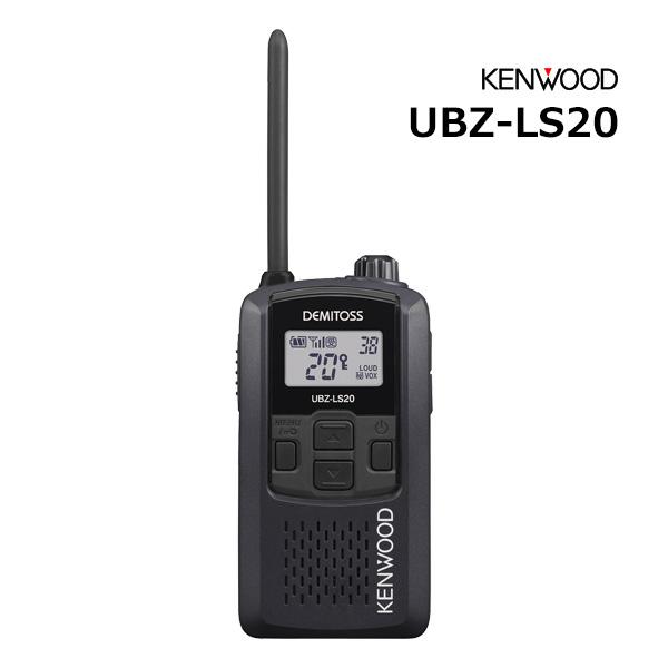 ベストセラー デミトス シリーズ 大音量スピーカー えらべるカラー 特定小電力トランシーバー お得なキャンペーンを実施中 ケンウッド 売店 《UBZ-LS20》 特定小電力無線機 KENWOOD免許不要の軽量インカム