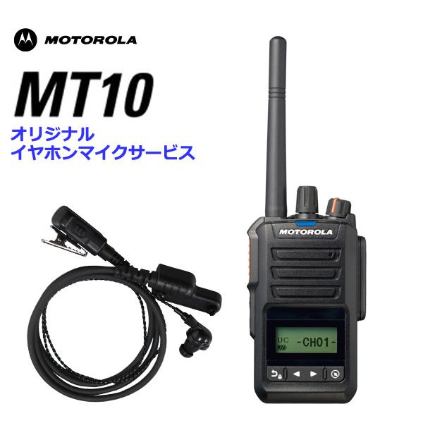 《MT10》+SW-S05K【送料無料】Motorola モトローラ/デジタル登録局簡易無線機 5Wハイパワートランシーバー オリジナルイヤホンマイクサービス!