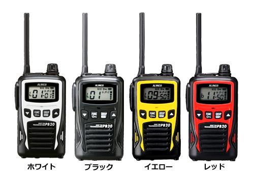 【送料無料】《DJ-PB20》(アルインコ/特定小電力トランシーバー)大音量内蔵スピーカー&選べる4色!免許不要の軽量小型トランシーバー!(DJPB20)