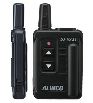 超軽量 ガイドシステムが手軽に作れます 有名な アルカリ乾電池1本で約10時間使用可能 《DJ-RX31》 特定小電力トランシーバー DJRX31 卓越 アルインコ ガイドシステム受信機