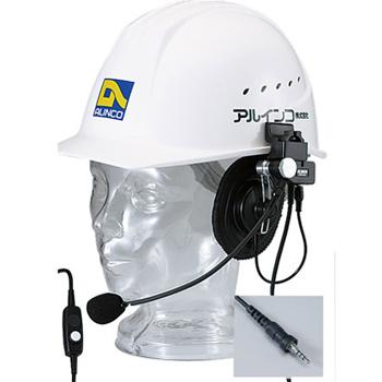 【送料無料】《EME-63A》(アルインコ/ヘルメット用ヘッドセット)