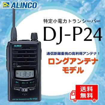 【送料無料】《DJ-P24》(アルインコ/特定小電力トランシーバー)ロングアンテナモデル(DJP24)