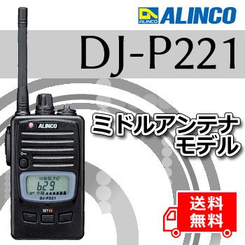 【送料無料】《DJ-P221》(アルインコ/特定小電力トランシーバー)ミドルアンテナモデル(DJP221)