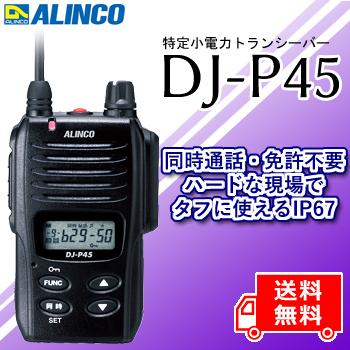 【送料無料】《DJ-P45》(アルインコ/特定小電力トランシーバー)ハンズフリーで作業を効率的に(DJP45)