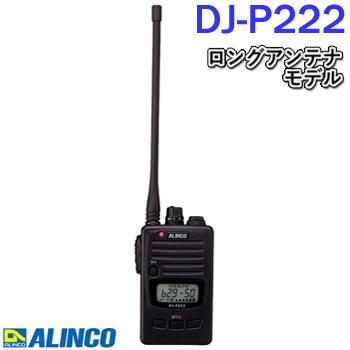 【送料無料】《DJ-P222L》(アルインコ/特定小電力トランシーバー)DJ-P221の進化形! ロングアンテナモデル(DJP222L)