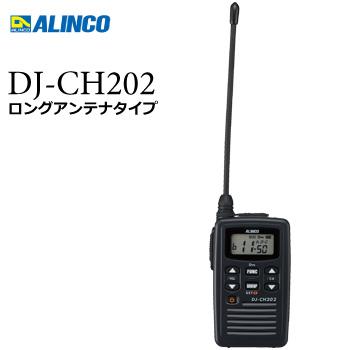 防塵防水性IP54◇薄くて軽いボディ 《DJ-CH202L》(アルインコ/特定小電力トランシーバー)必要なものが揃うオールインワンパッケージ!通信距離を重視したロングアンテナモデル(DJCH202L)