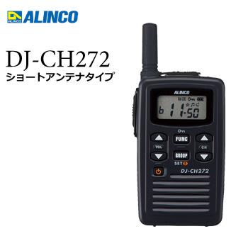 《DJ-CH272S》(アルインコ/特定小電力トランシーバー)中継器対応!必要なものが揃うオールインワンパッケージ!コンパクトなショートアンテナモデル(DJCH272S)