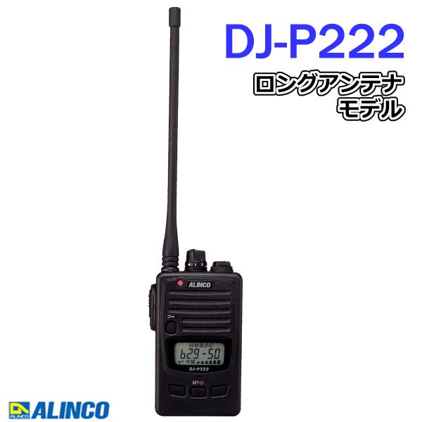 防塵防水性IP67 セール特価品 中継器対応 アルカリ乾電池1本で約33時間使用可能 《DJ-P222L》 アルインコ ロングアンテナモデル DJ-P221の進化形 DJP222L 特定小電力トランシーバー 人気商品