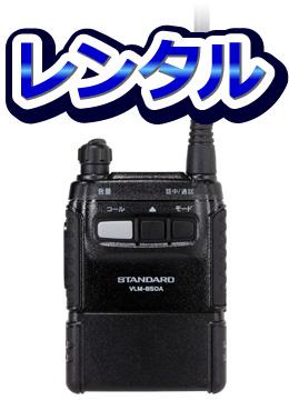 【送料無料】【3週間】レンタル無線機VLM-850A【免許不要】同時通話・特定小電力トランシーバー・インカムレンタル【fy16REN07】