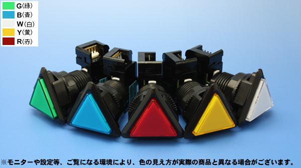 照光式按钮薄型φ30三角形(旧型电灯持有人)(楔子球电灯)