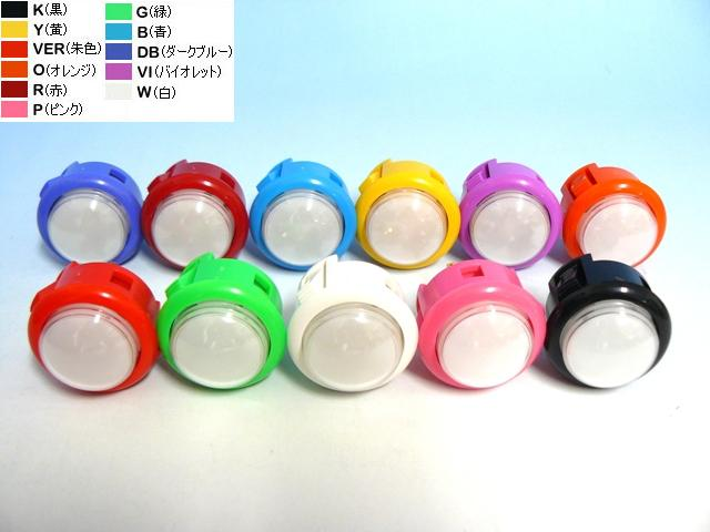 ハメ込み push buttons 30 mm diameter dome (video game button size)