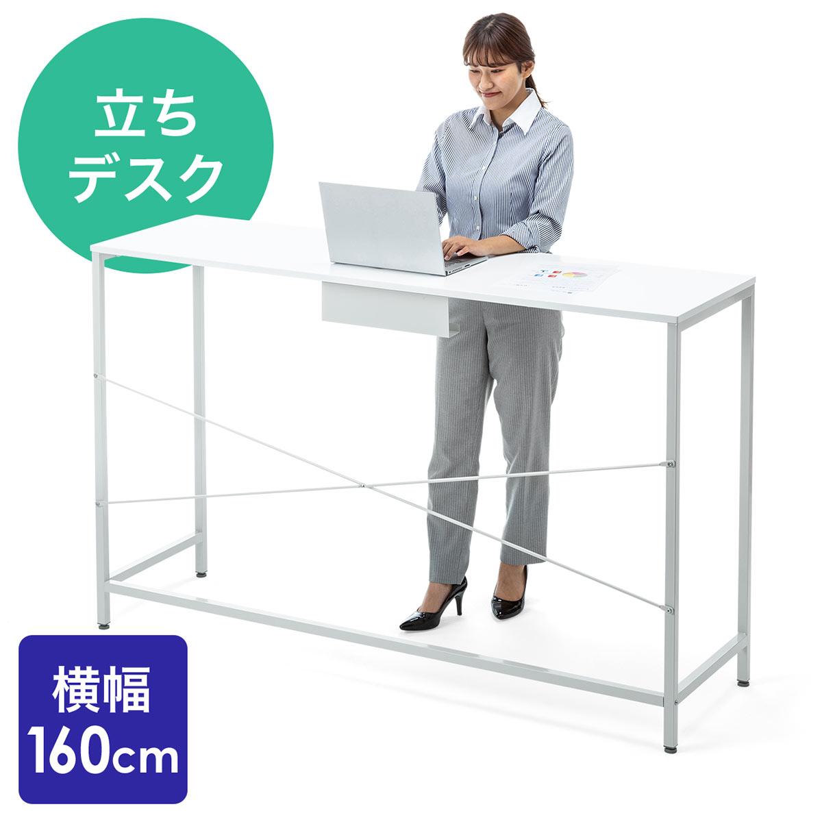 スタンディングテーブル 幅160cm 奥行48cm 高さ100cm ホワイト エルゴノミクス 疲労軽減 立ち作業 パソコンデスク スタンディングデスク ミーティングテーブル オフィスワークテーブル 事務机 立ち会議 160cm幅