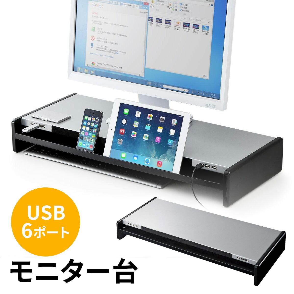 机上台 モニタースタンド パソコン モニター台 机上ラック タブレット&スマホスタンドになる収納トレイ付 USBハブ付 幅70cm 奥行き30cm 引き出し付 スチール