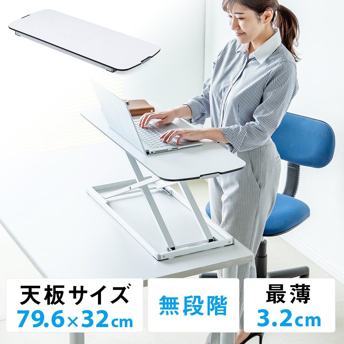スタンディングデスク 昇降デスク 薄型 白色 折りたたみ可能 スリムタイプ 高さ無段階調整可能 幅79.6cm