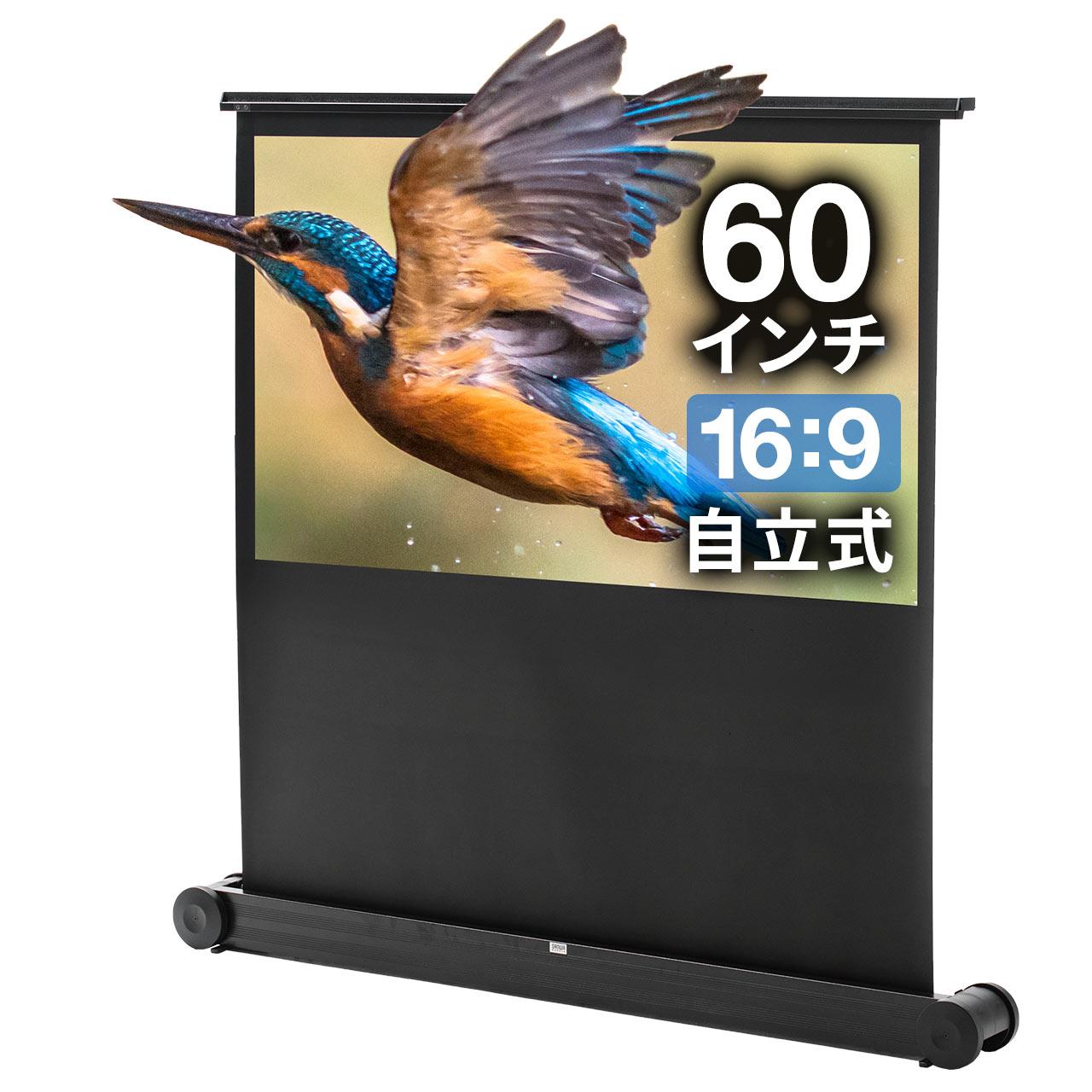 プロジェクタースクリーン 60インチ 簡単設置 自立・パンタグラフ式 持ち運び可能 床置き 移動ローラー付 ブラック プロジェクタ・スクリーン プレゼン・ホームシアターに[100-PRS013]【サンワダイレクト限定品】