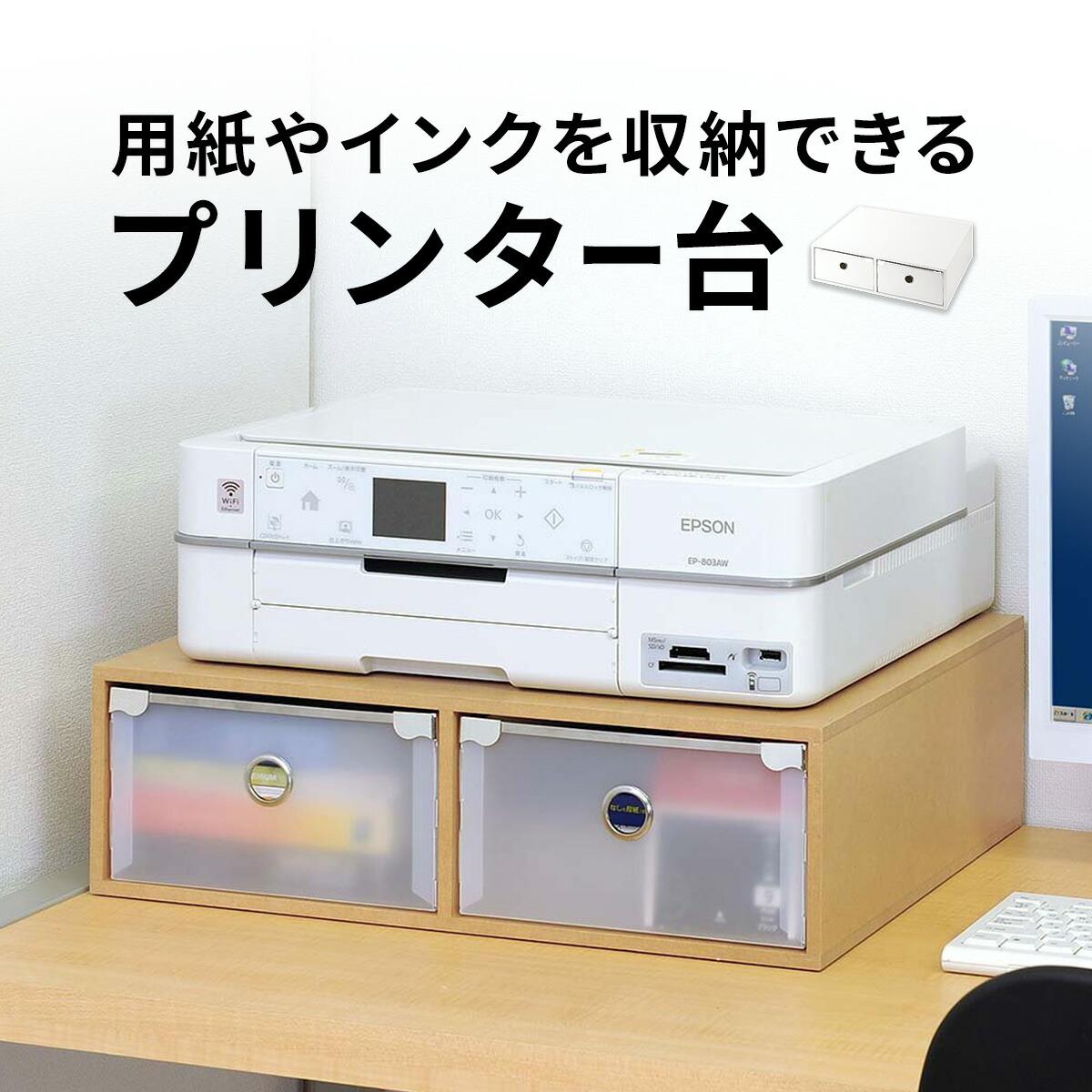 プリンター台 卓上 引き出し付 プリンタの下に用紙やインクを収納可 プリンターラック プリンタ台