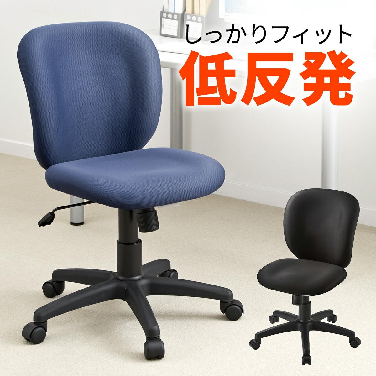 オフィスチェア 低反発クッション ロッキング キャスター 事務椅子 学習椅子 ブラック ブルー [100-SNC031]【サンワダイレクト限定品】