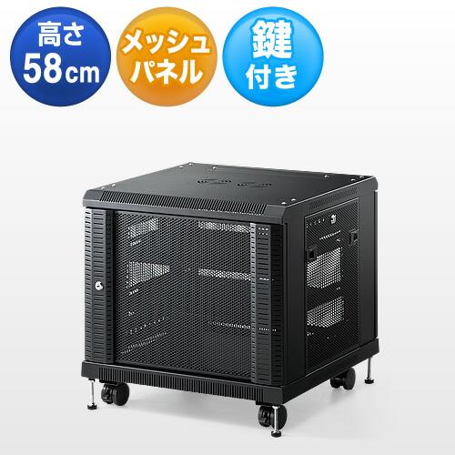 ルーター NAS ハブ収納ボックス メッシュパネル 放熱 高さ580mm 鍵付き 全パネル取り外し可能 サーバラック