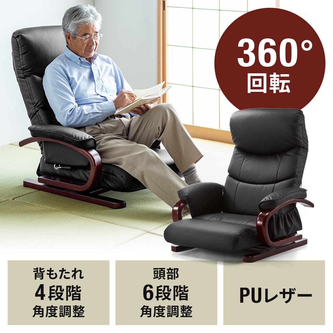 座椅子 360度回転 高級感あふれるPUレザー リクライニング 肘付 小物収納ポケット付 ソファー 座いす 座イス[150-SNC112]【サンワダイレクト限定品】【送料無料】