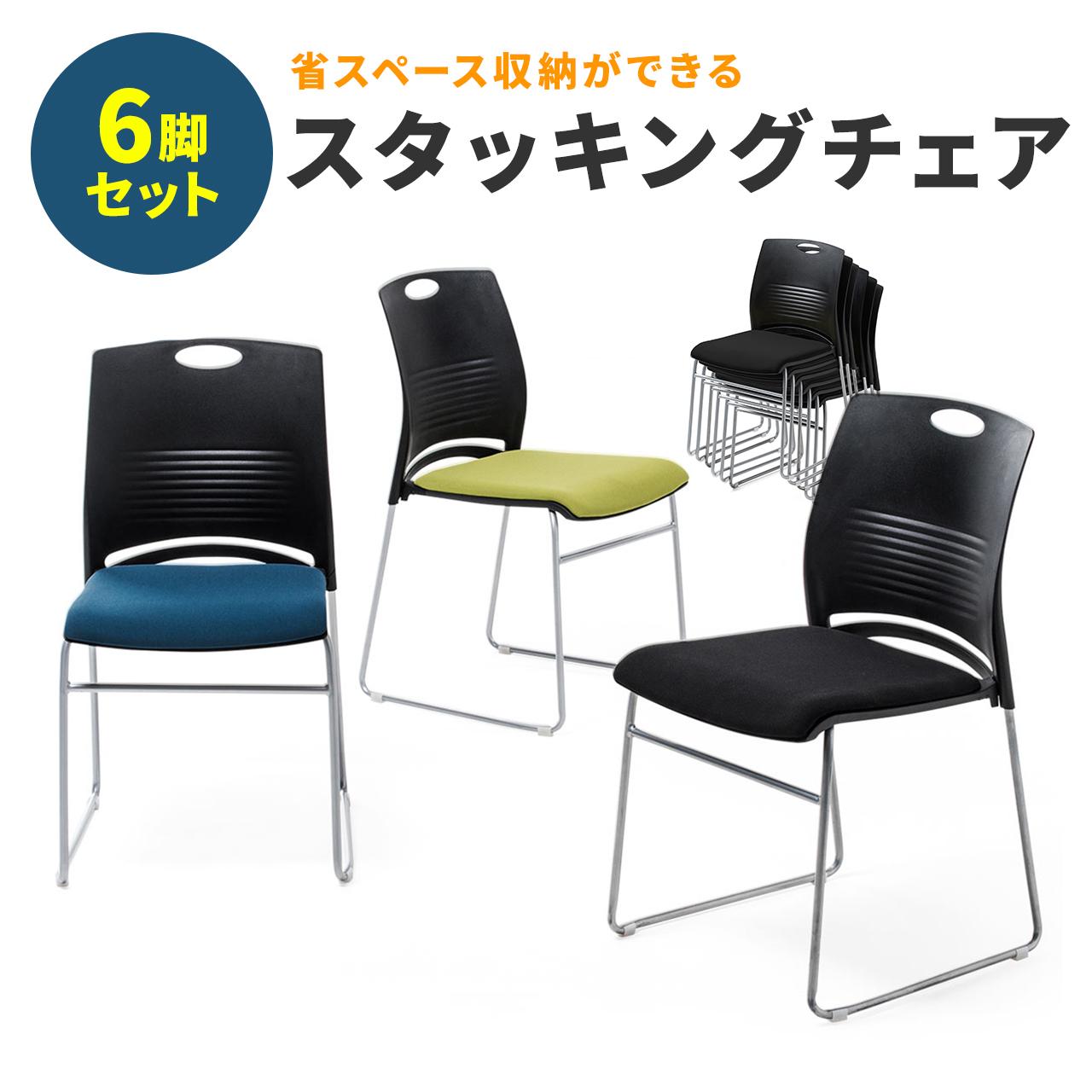 ミーティングチェア 6脚入り 最大6台スタッキング可能 取っ手付き ブラック/ブルー/グリーン ネスティングチェア スタッキングチェア オフィスチェア 会議椅子 会議用イス スツール スタッキング