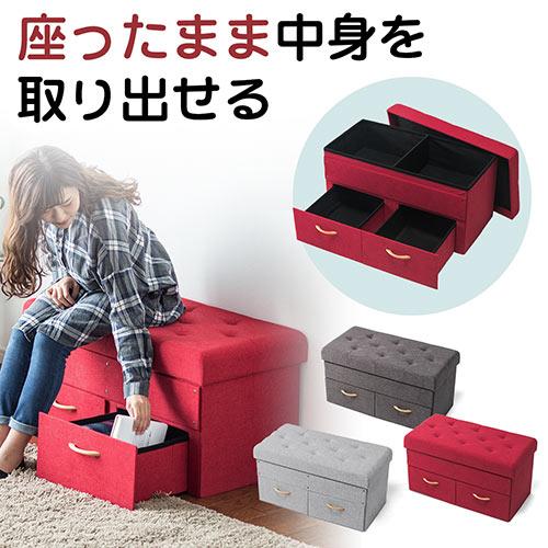 収納スツール 椅子 収納ボックス 引き出し2つ内蔵 折りたたみ 座面取り外し可能 オットマン 2人掛け 耐荷重120kg 足置き 腰掛け おしゃれ オットマンチェア オフィスチェア チェア デスクチェア