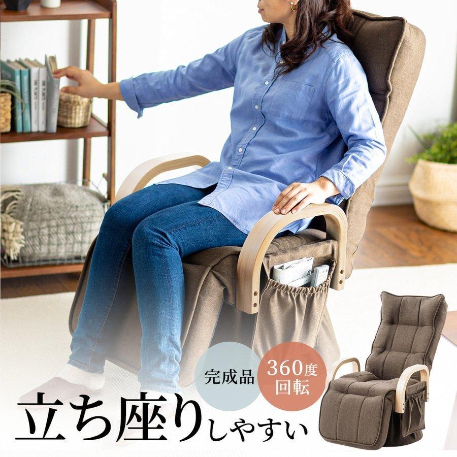 座椅子 360度回転 ハイバック オットマン 肘掛け 肘付き 小物収納ポケット 折りたたみ ブラウン 一人掛け 一人暮らし 和室 リビング シンプル おしゃれ お年寄り プレゼント 座イス 座いす リラックスチェア